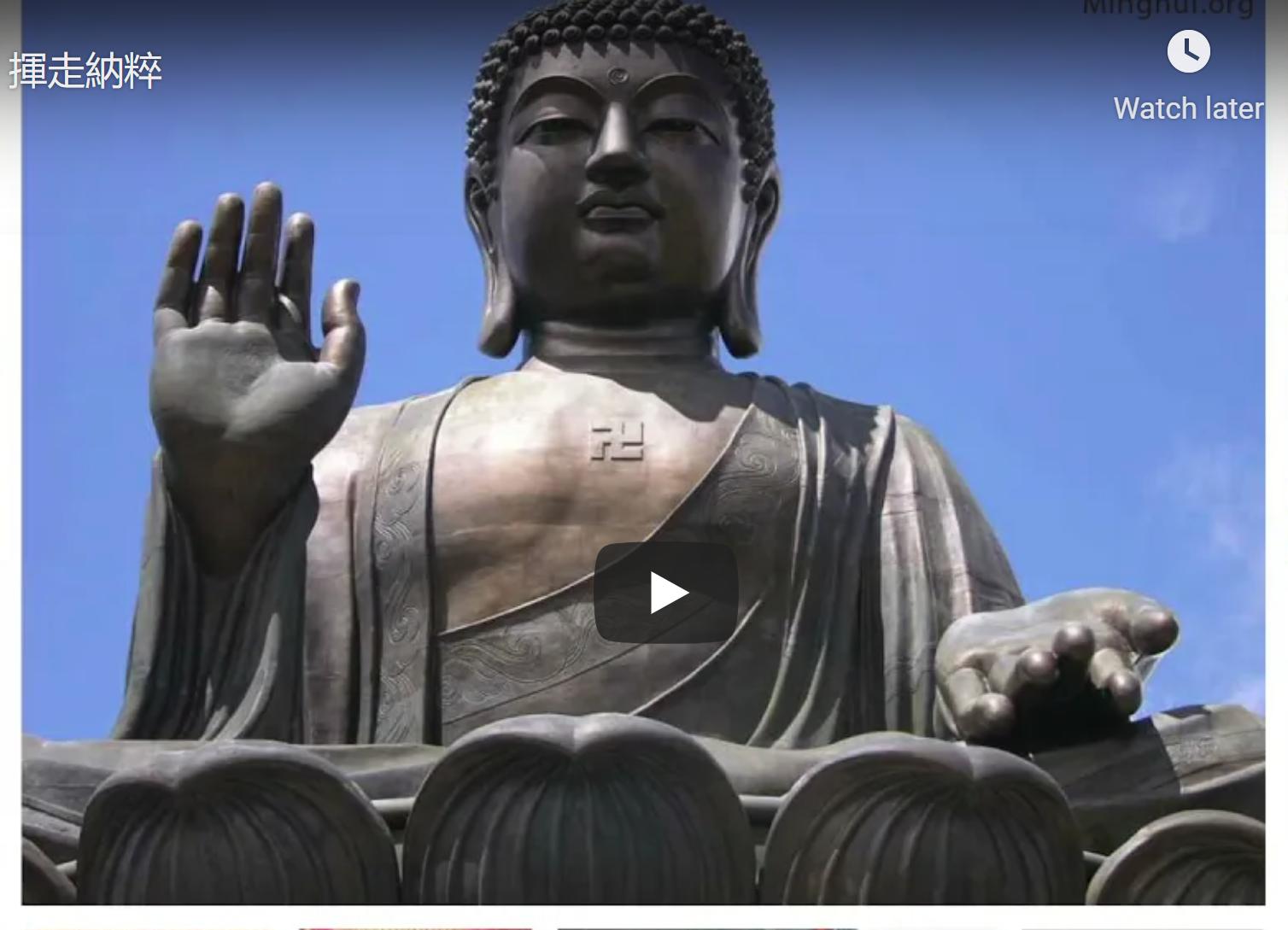 【視頻】揮走納粹 找回萬字符