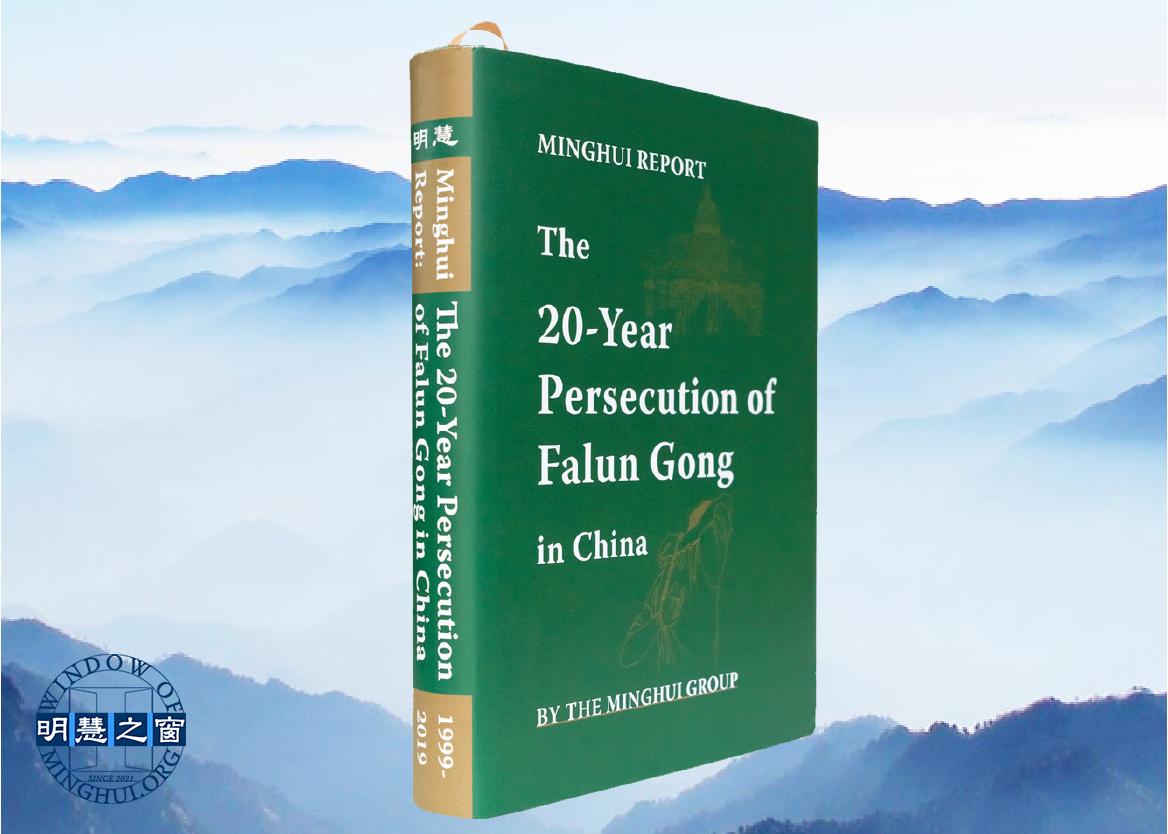 《法輪功在中國受迫害二十年》(英文)