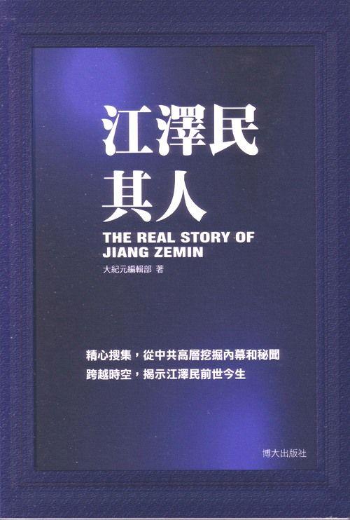 【720評論】江澤民成爲迫害元凶之路