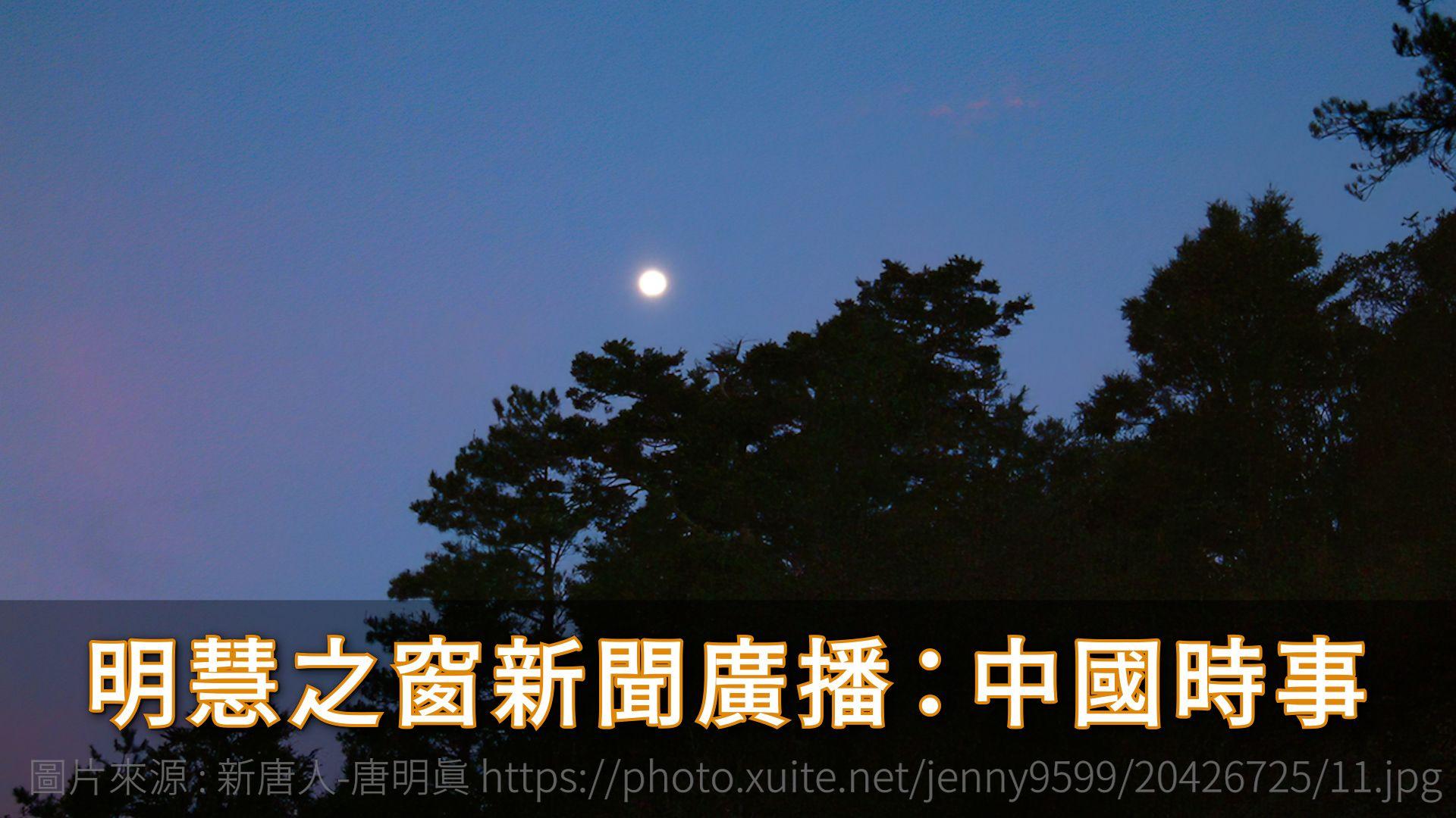 明慧之窗新聞廣播:中國時事【003】
