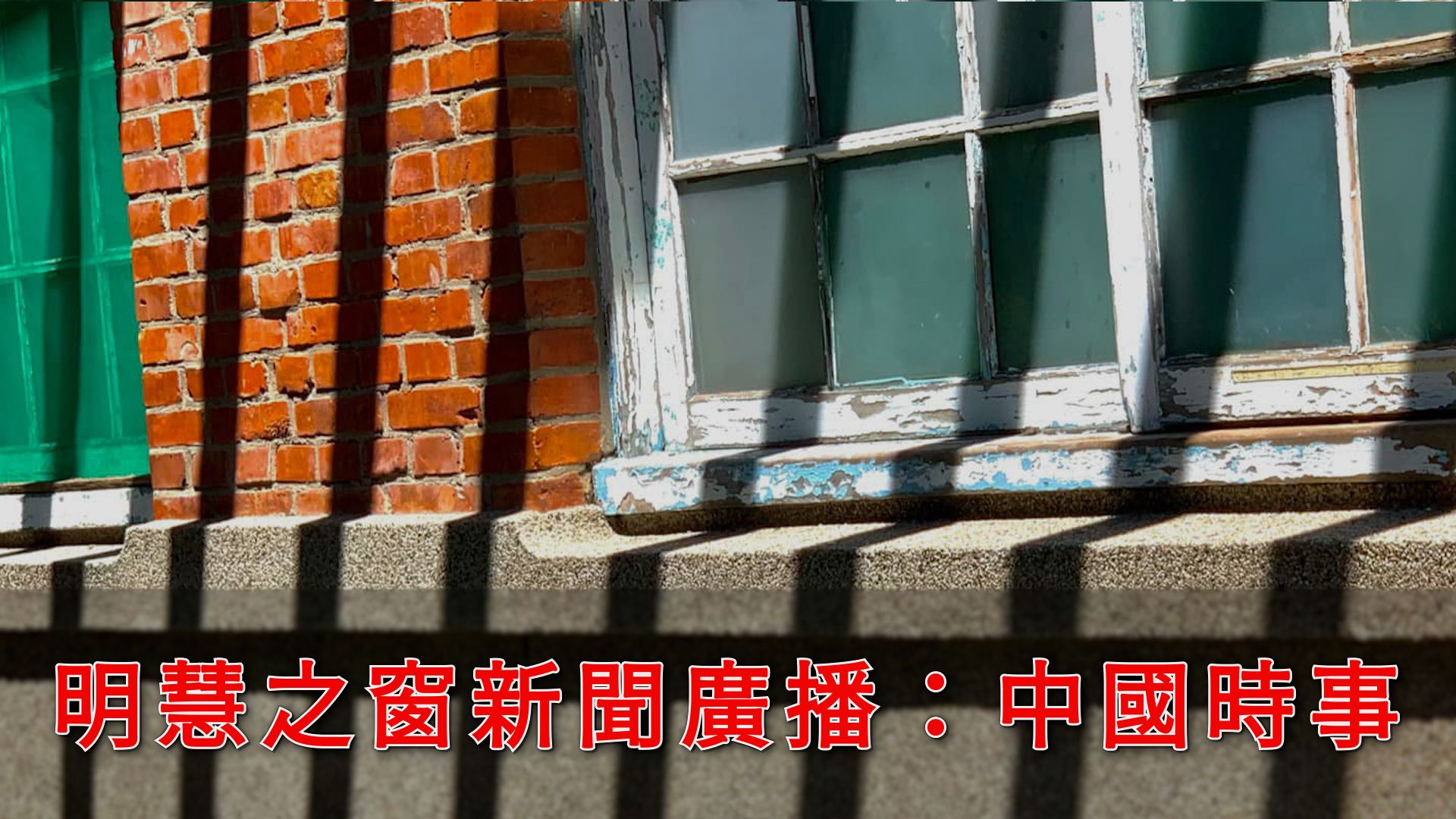 明慧之窗新聞廣播:中國時事【001】